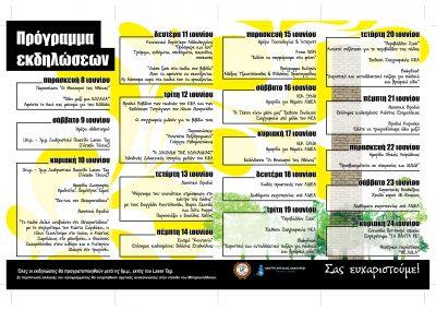 Πρόγραμμα από εκδήλωση στο Άλσος Μπαρουτάδικο