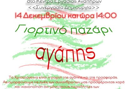 ΕΓΚΑΙΝΙΑ - ΓΙΟΡΤΙΝΟ ΠΑΖΑΡΙ ΑΓΑΠΗΣ