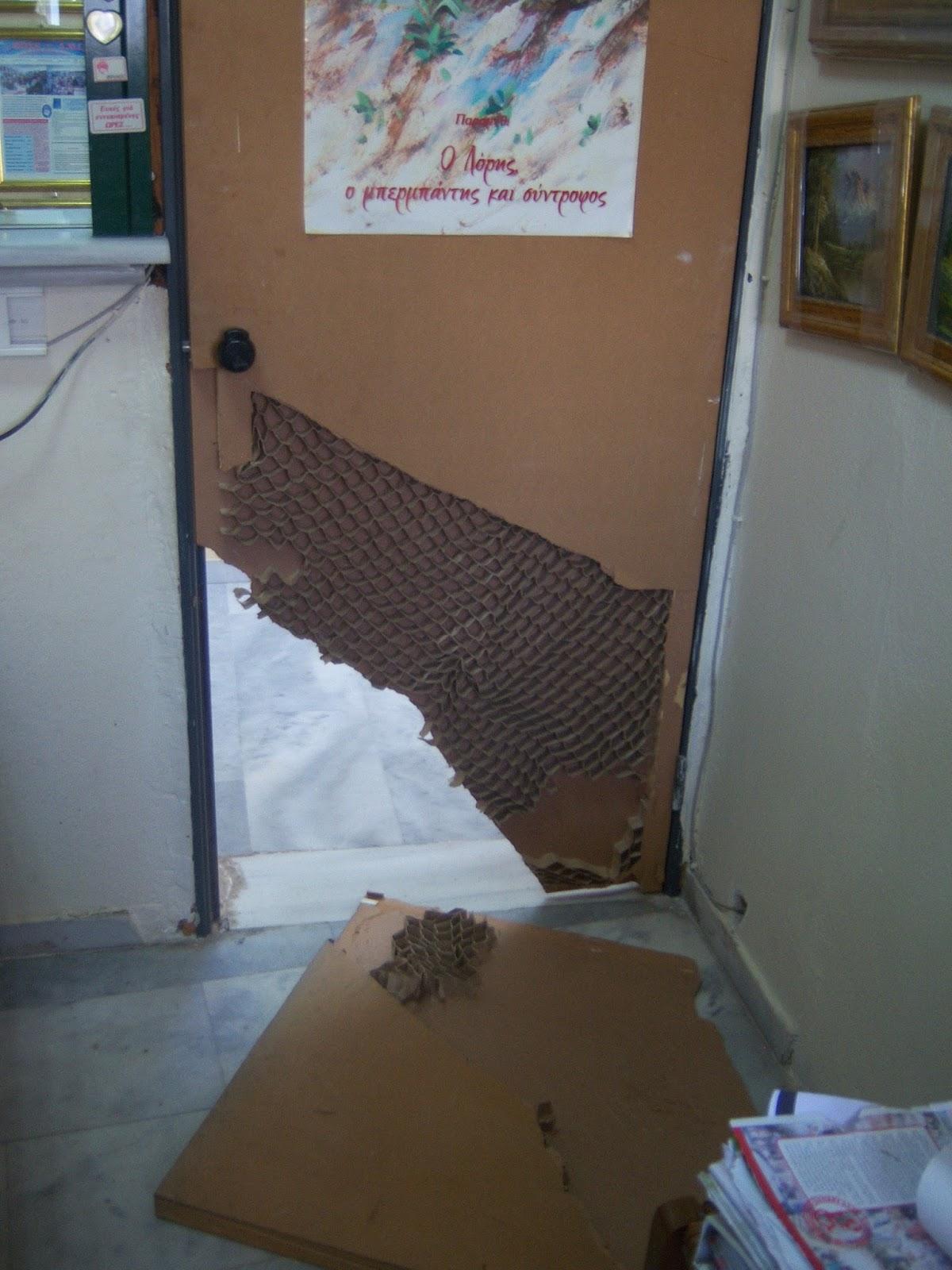 σπασμενη πορτα κλοπη