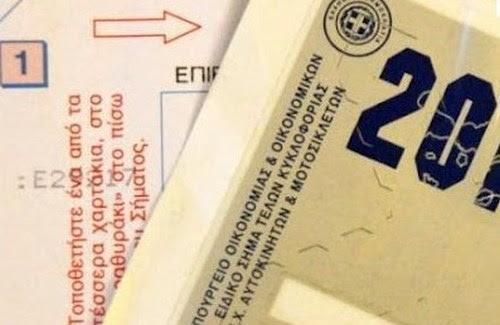 Τέλη κυκλοφορίας: Παράταση για την πληρωμή ως τις 9 Ιανουαρίου