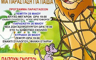 Πολιτιστικό θεατρικό τριήμερο για παιδιά στη Δυτική Αττική με τη στήριξη της Περιφέρειας Αττικής- Αντιπεριφέρειας Δυτικής Αττικής