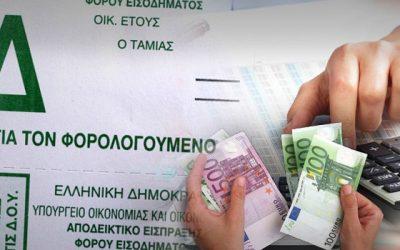 Φορολογική δήλωση 2017: Νέες οδηγίες από την ΑΑΔΕ