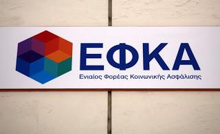 «Επιστροφή» εισφορών από τον ΕΦΚΑ σε 400.000 ασφαλισμένους λόγω λάθους