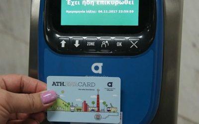 Κι άλλη καθυστέρηση στο ηλεκτρονικό εισιτήριο – Άνεργοι και ΑΜΕΑ δεν έχουν λάβει ακόμα κάρτες