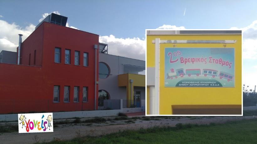 Β' Βρεφικός σταθμός Ασπροπύργου: Μαρτυρίες ΣΟΚ για κακοποίηση παιδιών