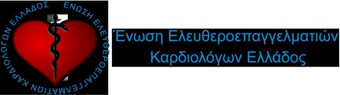 Ένωση Ελευθεροεπαγγελματιών Καρδιολόγων Ελλάδος