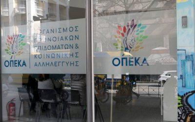 150 εκατ. ευρώ στον ΟΠΕΚΑ για προνοιακές παροχές σε χρήμα σε άτομα με αναπηρία