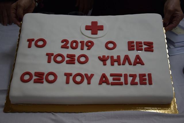 Την πρωτοχρονιάτικη πίτα έκοψαν οι εργαζόμενοι και τα μέλη του Κεντρικού Διοικητικού Συμβουλίου του Ελληνικού Ερυθρού Σταυρού