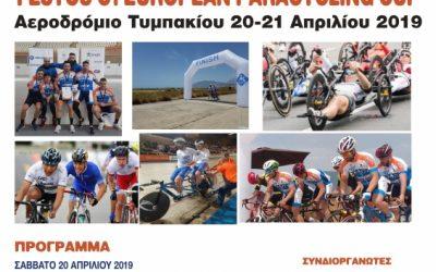 ΑμεΑ: Διεθνής ποδηλατικός αγώνας στο Τυμπάκι