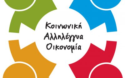 Ινστιτούτο Μελετών Κοινωνικής Οικονομίας (ΙΝΜΕΚΟ) – πρόγραμμα