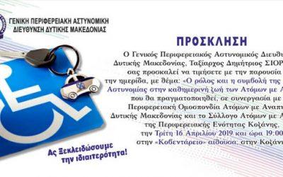 Ημερίδα στην Κοζάνη με θέμα «Ο ρόλος και η συμβολή της Ελληνικής Αστυνομίας στην καθημερινή ζωή των Ατόμων με Αναπηρία»