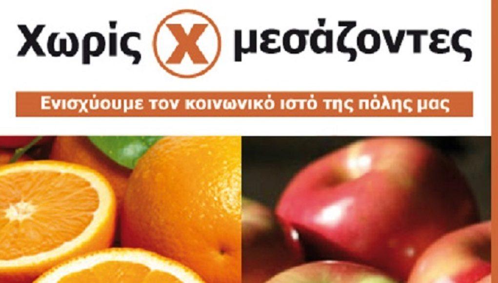 Δελτίο Τύπου: Η Περιφέρεια Αττικής στηρίζει το θεσμό των «αγορών χωρίς μεσάζοντες»