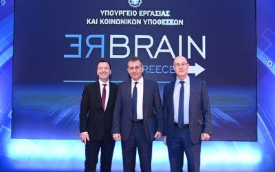 """REBRAIN GREECE"": Πρωτοβουλία του Υπουργείου Εργασίας για τον επαναπατρισμό επιστημόνων"