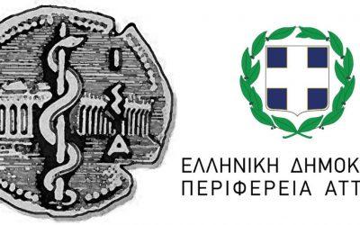 Δράσεις και υπηρεσίες από την Περιφέρεια Αττικής και τον Ι.Σ.Α.