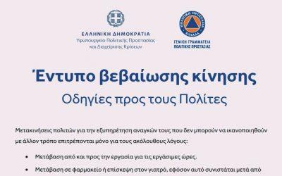 """Σε λειτουργία και πάλι η σελίδα """"forma.gov.gr"""" για τα έντυπα κίνησης των πολιτών"""