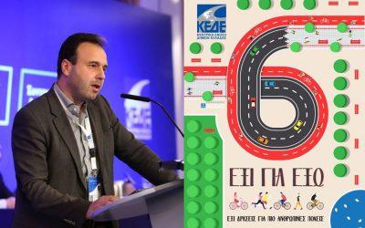 Κ.Ε.Δ.Ε.: «6 για έξω», 6 δράσεις για να ξαναγίνουν οι πόλεις μας ανθρώπινες