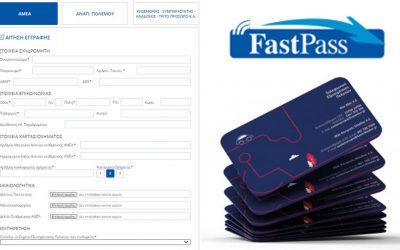 Παράταση για την ηλεκτρονική κάρτα διοδίων, για ΑμεΑ