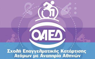 Προκήρυξη Σχολής ΑμεΑ ΟΑΕΔ Αθηνων 2020-2021