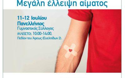 Εθελοντική αιμοδοσία, 11 και 12 Ιουλίου, για την ενίσχυση της Τράπεζας αίματος της Περιφ. Αττικής