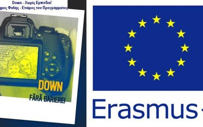 Συμμετοχή του Δήμου Φυλής στο ευρωπαϊκό πρόγραμμα «Σύνδρομο Down – χωρίς εμπόδια»