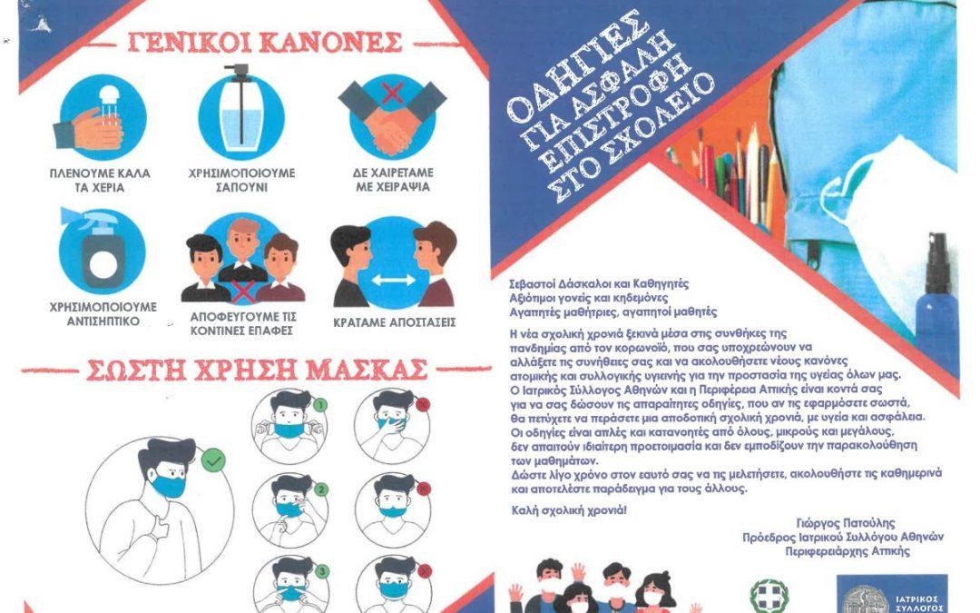 Έντυπο του Ι.Σ.Α. και της Περιφέρειας Αττικής για την ενημέρωση των μαθητών