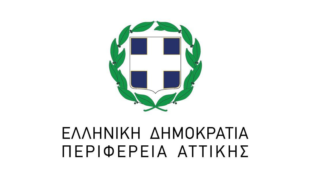 Σύμπραξη ανθρωπιάς από την Περιφέρεια Αττικής, τον Εκπαιδευτικό Οργανισμό ΙΕΚ ΑΛΦΑ και το Mediterranean College