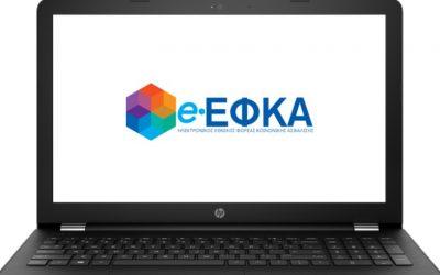 Εξυπηρέτηση στον e-ΕΦΚΑ κατά τη διάρκεια της υγειονομικής κρίσης