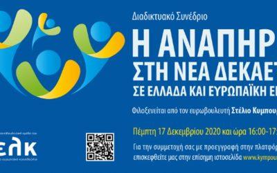 """Διαδικτυακό Συνέδριο για την """"Αναπηρία στη νέα δεκαετία, σε Ελλάδα και Ευρωπαϊκή Ένωση"""""""