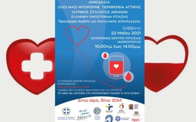 Εθελοντική αιμοδοσία για τις ανάγκες του Νοσοκομείου Παίδων «Η ΑΓΙΑ ΣΟΦΙΑ»