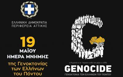 Δήλωση του Περιφερειάρχη Αττικής για την Ημέρα μνήμης της Γενοκτονίας των Ποντίων από τους Τούρκους