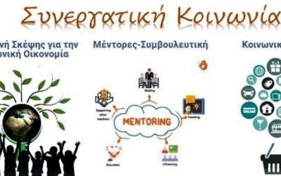 Εθελοντισμός για τον… συνεργατισμό (του Δημήτρη Μιχαηλίδη)