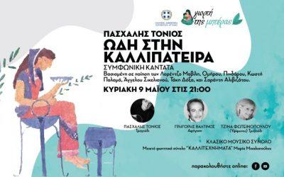 «Ωδή στην Καλλιπάτειρα»: Η Περιφέρεια Αττικής τιμά τη Γιορτή της Μητέρας