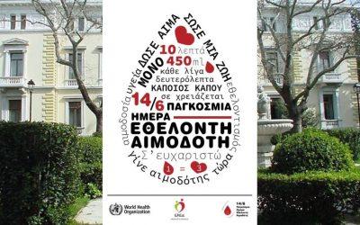 Εορτασμός της Παγκόσμιας Ημέρας Εθελοντή Αιμοδότη, στο Προεδρικό Μέγαρο