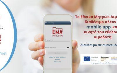 Το Εθνικό Μητρώο Αιμοδοτών διαθέσιμο σε mobile app και στο Android κινητό του εθελοντή αιμοδότη