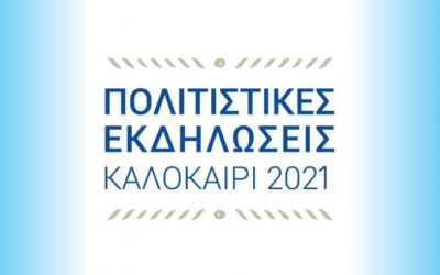 Πολιτιστικό Καλοκαίρι 2021: Πρόγραμμα εκδηλώσεων από την Περιφέρεια Αττικής στη Δυτική Αττική
