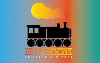 Αrt-Wagons: διαδικτυακό πολιτιστικό «ταξίδι» για εφήβους των απομακρυσμένων κυρίως περιοχών της Ελλάδας και για παιδιά με αναπηρία